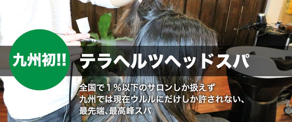 九州初テラヘルツヘッドスパ